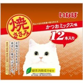 いなば 焼ささみ かつおミックス味 12本入り 【キャットフード/猫用おやつ/猫のおやつ・猫のオヤツ・ねこのおやつ/子猫用】