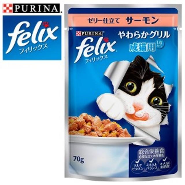 FELIX フィリックス やわらかグリル 成猫用 ゼリー仕立て サーモン 70g 【キャットフード/ウェットフード パウチ/成猫用/ネスレ】