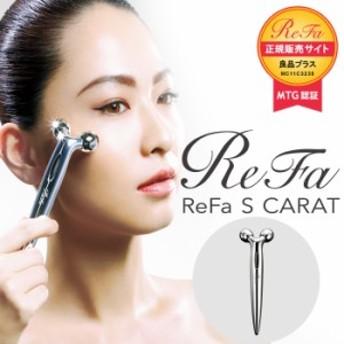 リファ エスカラット ReFa S CARAT RF-SC1855B sカラット 保証 美顔器 美容ローラー リファ rifa リファ 正規品 MTG