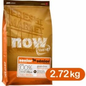 NOW FRESH(ナウ フレッシュ)ドッグフード シニア(低カロリー/ダイエット&シニア)2.72kg 【ドライフード/高齢犬・肥満犬用】