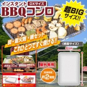 BBQ インスタント バーベキュー コンロ デラックスサイズが登場 使い捨て アミ 炭 着火剤付き BBQコンロ 簡易