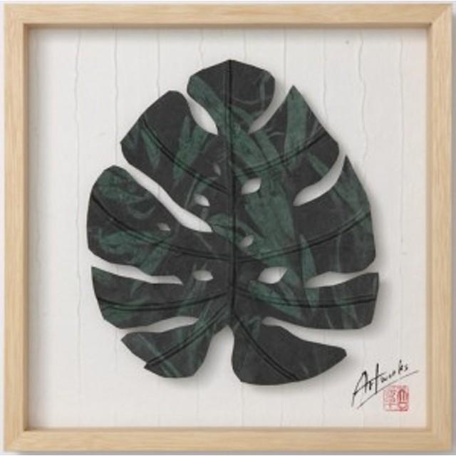 Art Works モンステラ迷彩S インテリア 雑貨 おしゃれ 壁 和紙 和風 モダン 額装アート 母の日 ギ