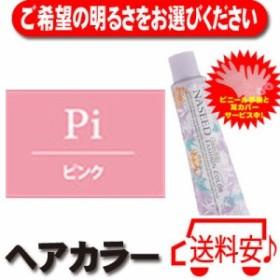 ナプラ ナシード カラー ファッションカラー   N-Pi ピンク アカラー
