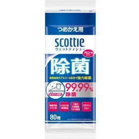 スコッティ ウェットティシュー除菌アルコールタイプ80枚つめかえ用(SH)