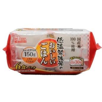 低温製法米のおいしいごはん 国産米100% 150g×6パック