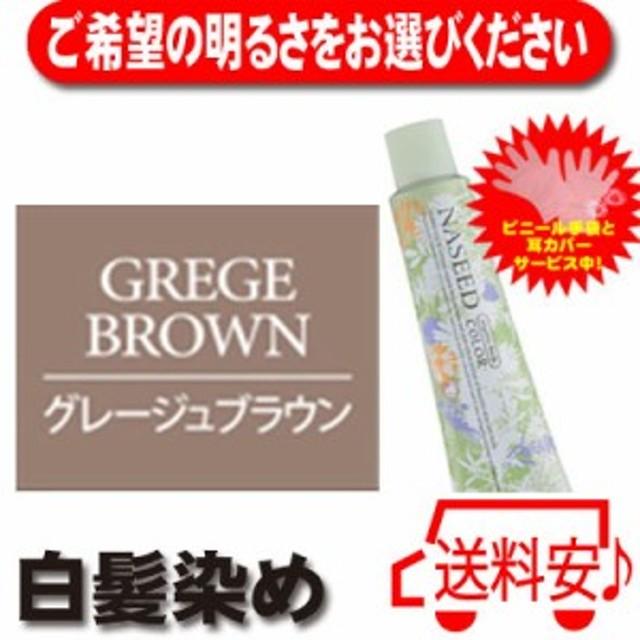 ナプラ ナシード カラー グレイファッション   N-GrB グレージュブラウン   業務用 プロ用 白髪染