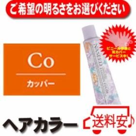ナプラ ナシード カラー ファッションカラー   N-Co カッパー アカラ