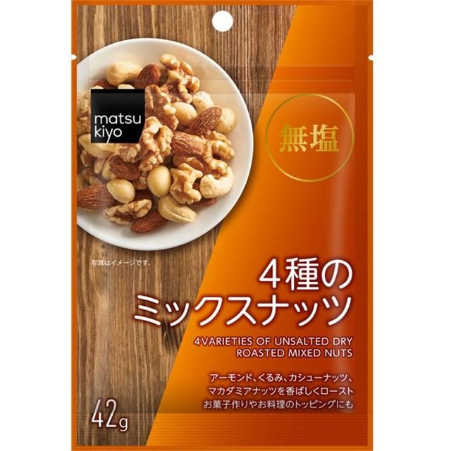 matsukiyo 4種のミックスナッツ 42g