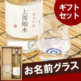 父の日 ギフト 名入れ 酒 日本酒 純米吟醸酒  焼酎グラス 名前入り 【 上善如水 純米吟醸 & グラスセット 】 還暦 父 誕生日 プレゼン