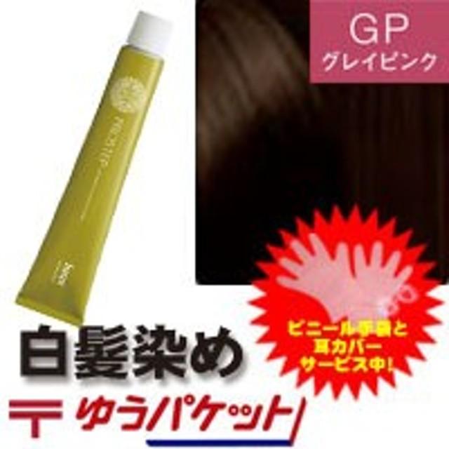 【メール便350円】ホーユー プロステップ グレイピンク GP4☆ 業務用 プロ用 ヘアカラー白髪染