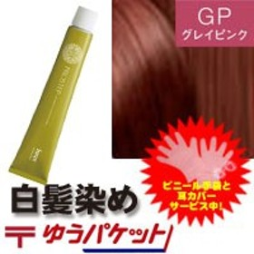 【メール便350円】ホーユー プロステップ グレイピンク GP9☆ 業務用 プロ用 ヘアカラー白髪染