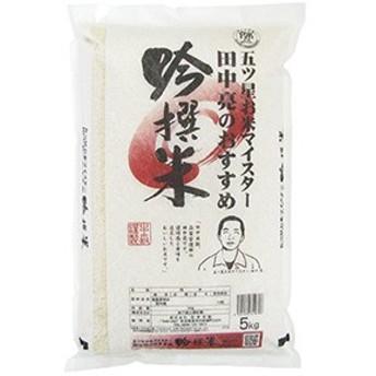 田中米穀 田中亮おすすめ吟撰米(国産) 5kg