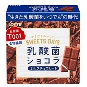 ロッテ 乳酸菌ショコラ 56g×6入