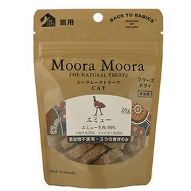 Moora Moora ムーラムーラ トリーツ キャット エミュー 20g (猫用おやつ)
