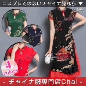 チャイナドレス ワンピース 半袖 パーティー 刺繍 チャイナ服 ロング ワンピ 普段着 舞台 衣装 民族 中国風 zl39