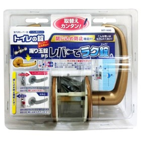 和気産業 室内用レバー錠 トイレ用セット トイレの錠 樹脂製 ゴールド SET-103G