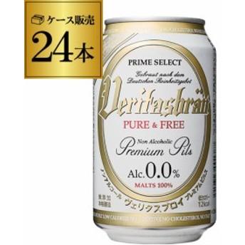 送料無料 ヴェリタスブロイ ピュア&フリー 330ml×24缶 ピュアアンドフリー ビールテイスト 長S