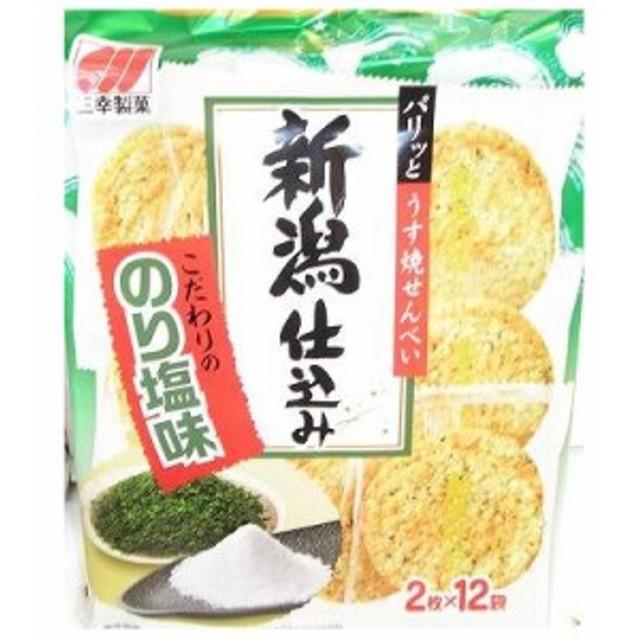 三幸製菓 新潟仕込みこだわりののり塩味 24枚×12入