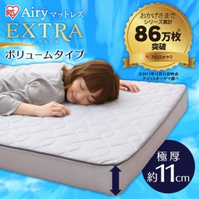 マットレス シングル 人気 寝具 快眠 ボリュームマットレス AMEX-110S アイリスオーヤマ エアリー エクストラボリューム