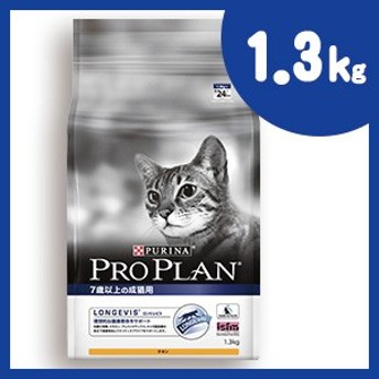 プロプラン キャット 7歳以上の成猫用 チキン 1.3kg 【正規品】PRO PLAN キャットフード ドライフード