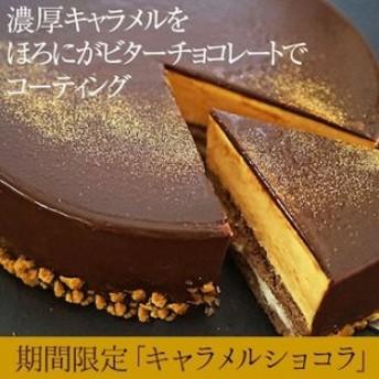 キャラメルショコラ 厚キャラメルとほろにがビターチョコ ケーキ チョコレート