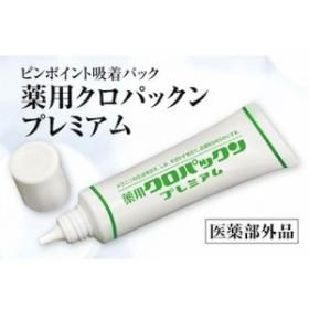薬用クロパックン プレミアム  /医薬部外品 美容 健康 肌ケア スキンケア ピンポイント対策 パック
