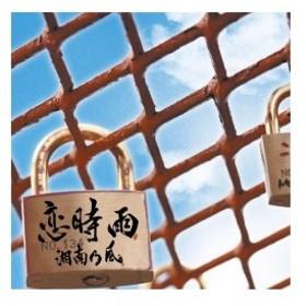 恋時雨 中古 良品 CD
