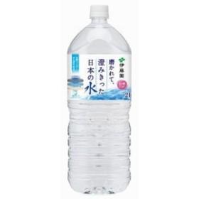 ポイント消化 伊藤園 磨かれて澄みきった日本の水 2L×6入