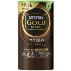 ネスレ日本 ゴールドブレンド コク深めエコ&システム 105g×24入