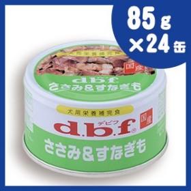 デビフ dbf ドッグフード ささみ&すなぎも 85g×24缶