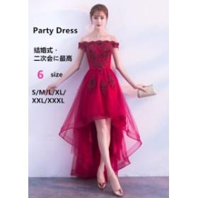 パーティードレス 大人の魅力 上品レディース 不規則パーティードレス オフショルダー ドレス エレガントなワンピース