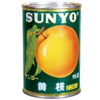 サンヨー堂 黄桃 EO4号 425g×12入