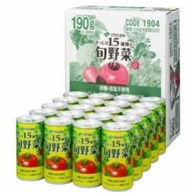 伊藤園 旬野菜 190g×20缶入