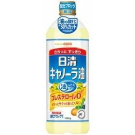 日清オイリオ キャノーラ油 1kg×8入