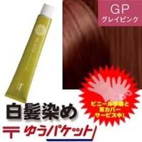 【メール便350円】ホーユー プロステップ グレイピンク GP8☆ 業務用 プロ用 ヘアカラー白髪染