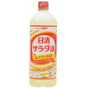日清オイリオ サラダ油 1kg×8入
