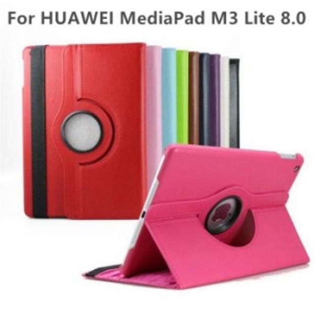ファーウェイ メディアパッド HUAWEI MediaPad M3 Lite 8型/8.0インチ用360度回転機能レザーケース スタンドカバー   【I144】