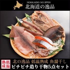 お歳暮 ギフト 干物 送料無料 ピチピチ造り 北海干物5点セット / ギフト サンマ ホッケ 鮭 詰め合わせ 海鮮 内祝い