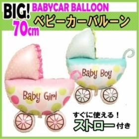 ベビーカー バルーン 70cm ピンク ブルー風船 お食い初め 飾り付け 100日祝い 出産祝い 誕生日 お祝い