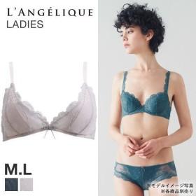 (ランジェリーク)LANGELIQUE TERRACE テラス コレクション トライアングル ブラジャー ML ワイヤレスブラ