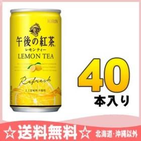 キリン 午後の紅茶 レモンティー 185g 缶 40本 (20本入×2 まとめ買い)