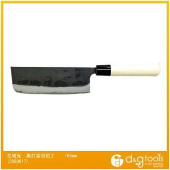 ナスコム 左頼光黒打菜切包丁 165mm 2080017