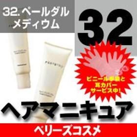 【ナンバースリー】 ★パーフェットカラー 32 ペールダルメディウム 150g★★ ファッションカラ