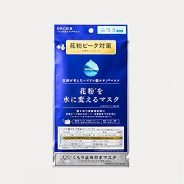 メール便花粉を水に変えるマスク くもり止め付6 花粉ピーク用