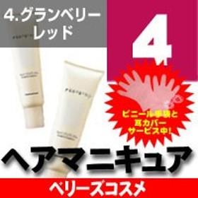 【ナンバースリー】 ★パーフェットカラー 4 グランベリーレッド 150g★★ ファッションカラー