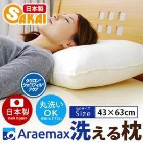 ダクロン(R) FRESH 7穴 中わた使用 洗える枕 43×63cm(ダクロン クォロフィル アクア中綿)