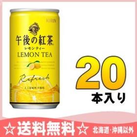 キリン 午後の紅茶 レモンティー 185g 缶 20本入