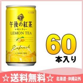 キリン 午後の紅茶 レモンティー 185g 缶 60本 (20本入×3 まとめ買い)