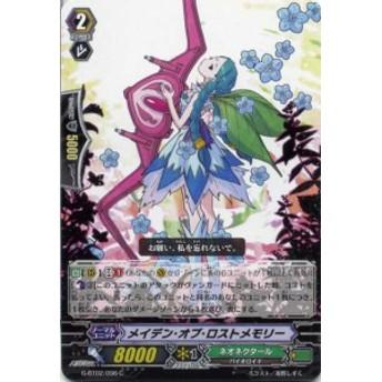 メイデン・オブ・ロストメモリー G-BT02/096 C 【カードファイト!! ヴァンガードG】ネオネクタール