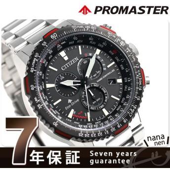 シチズン プロマスター エコドライブ電波時計 航空計算尺 クロノグラフ CB5001-57E CITIZEN 腕時計